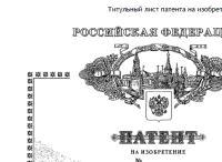 ロシア特許証