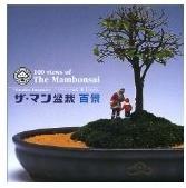マン盆栽[5]